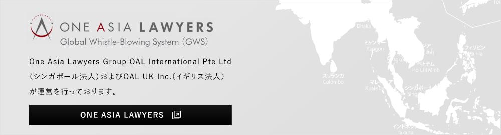 One Asia Lawyers Group弁護士法人One Asiaおよび関連会社シンガポール法人OLA International Pte Ltdも運営を行っております。